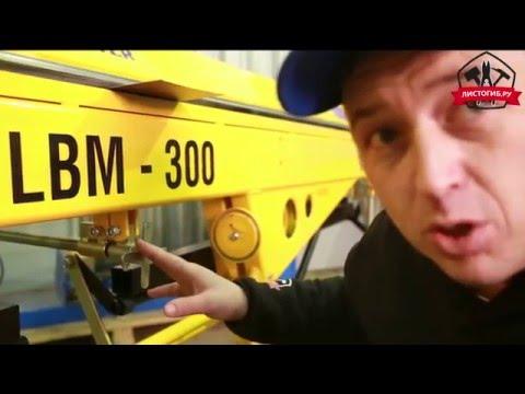Листогиб | Листогибочный станок - как правильно выбирать