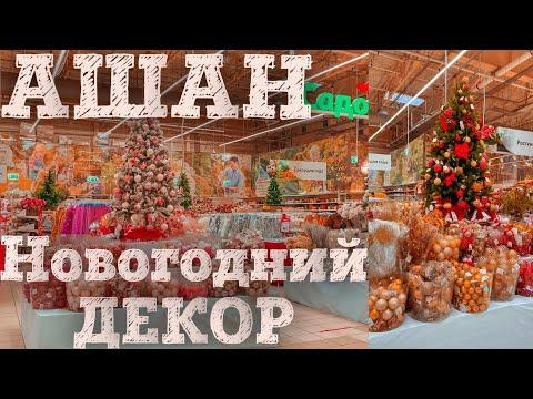 БОМБИЧЕСКИЙ АШАН! Новогодние