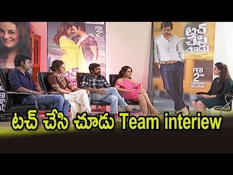 Touch Chesi Chudu Team interview LIVE   Ravi Teja Touch Chesi Chudu interview   Raashi Khanna