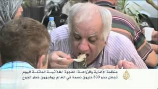 فيديو.. الفاو : الجوع يهدد 800 مليون شخص حول العالم