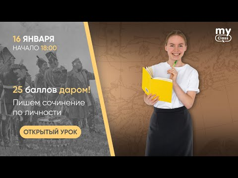 Пишем сочинение по М.М. Сперанскому