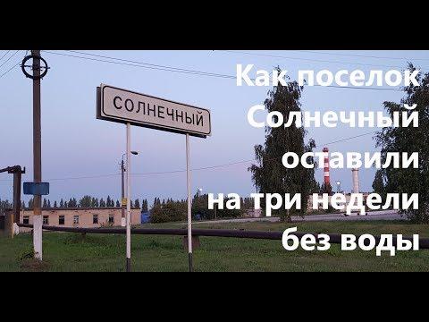 посёлок Солнечный без воды