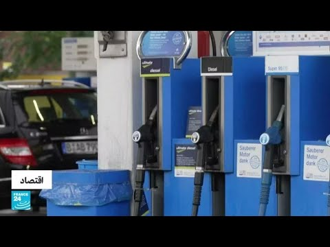 ...فرنسا: ارتفاع قياسي في أسعار الوقود والحكومة تتدخل لت  - نشر قبل 4 ساعة