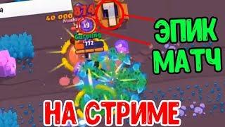 САМЫЙ ЭПИЧНЫЙ МАТЧ BRAWL STARS с другом (повтор стрима 19.03.2019)