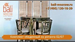 Комплект обеденный из ротанга 02/07(, 2014-12-05T11:16:31.000Z)