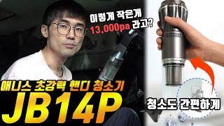 무선청소기ㅣ애니스 핸디청소기 JB14P - 애니스 핸디…