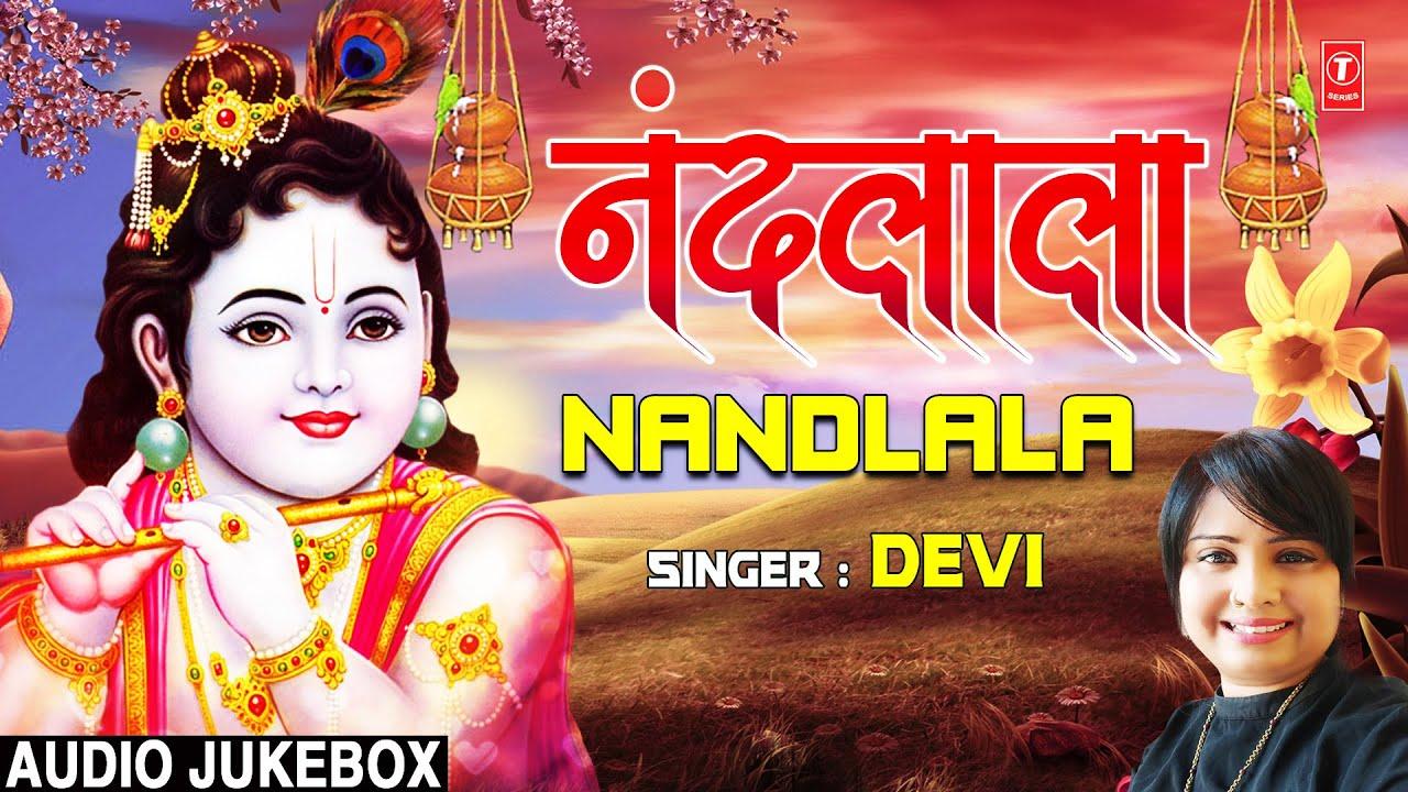 NANDLALA I DEVI I Krishna Bhajan I Full Audio Songs Juke Box