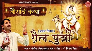 नवरात्र मे जरूर सुने ! नौ देवी कथा ~ शैलपुत्री ( प्रथम दिवस ) ~ Prem Prakash Dubey