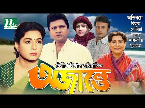 Bangla Movie - Ojante   Riaz, Sonia, Shabana & Alamgir   Popular Bangla Movie