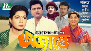 Bangla Movie Ojante by Riaz, Sonia, Shabana & Alamgir