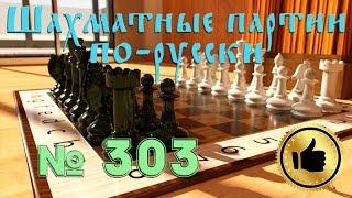 №303 Удачная ошибка. ICC Internet Chess Club. Блиц Шахматы