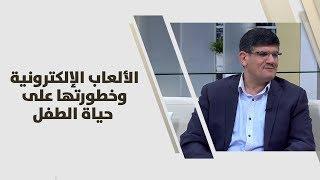 د.عمران سالم - الألعاب الإلكترونية وخطورتها على حياة الطفل