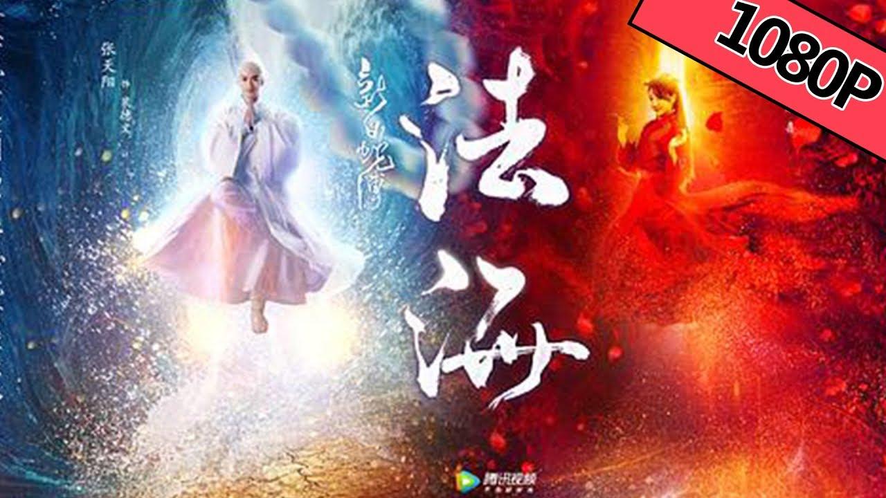 【古装剧情】《新白蛇传之法海》——千年修行老妖挥泪斩情丝 |Full Movie|张天阳/廖芊婵/孙尔辰/依灵