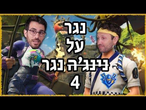 נגר על נגר 4! נינג׳ה הישראלי מגיע לתת בראש בפורטנייט! (Fortnite)