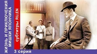видео Сериал Однажды в Одессе - Жизнь и приключения Мишки Япончика Все серии смотреть онлайн