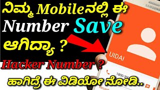 UIDAI information in Kannada, UIDAI ನ ಬಗ್ಗೆ ಸಂಪೂರ್ಣ ಮಾಹಿತಿ, Hacker Number- UIDAI, all about tech ka
