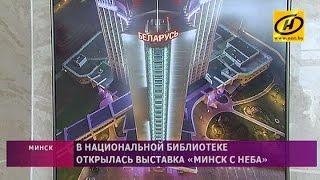 Выставка «Минск с неба» открылась в Национальной библиотеке