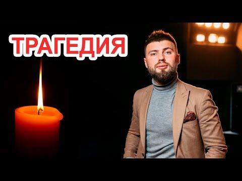 Не стало Экс-участника шоу «ДОМ 2» Евгения Щербакова