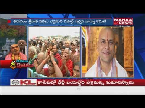 TTD EO Anil Kumar Singhal Over TDD issues   Mahaa News