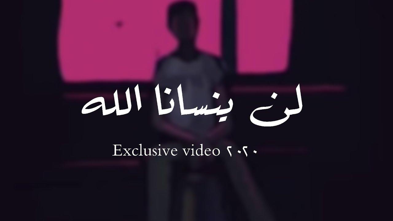 لا ينسانا الله بدون موسيقى Cover 2020 Youtube