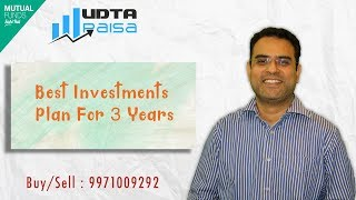 Best Investments Plan For 3 Years 2018 - Hindi