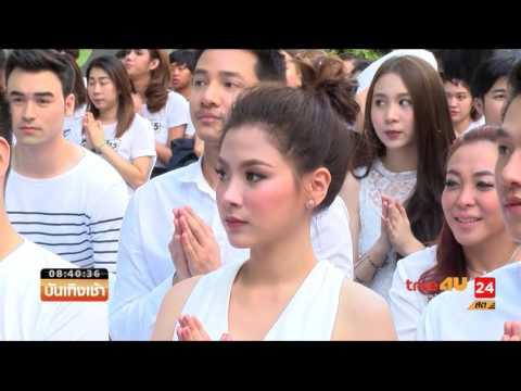 ย้อนหลัง บันเทิงพลาซ่า (ช่วงเช้า)  [Full Episode 20 - 04 -17 - Official by True4U]