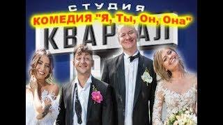 """95 Квартал - Комедия """"Я, Ты, Он, Она"""" - вышел первый официальный тизер"""