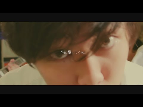 南無阿部陀仏 ‐「若者よ、耳を貸せ」(Official Music Video)_NAMUABEDABUTSU