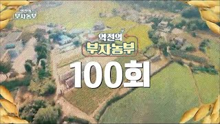 [역전의 부자농부] 100회 특집!!
