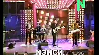 NENSI / Нэнси - Муз Обоз / Сальве Фарум