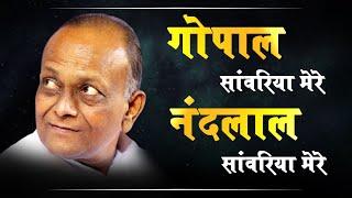 Gopal Sawariya Mere Bhajan By Shri Vinod Ji Agarwal - Vidisha M.P