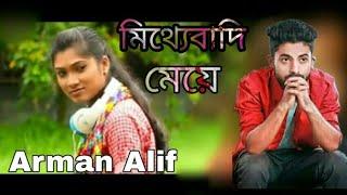 Mitthebadi Meye Arman Alif মিথ্যেবাদি মেয়ে আরমান আলিফ New Song 2019