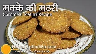 Makki ki Mathri Recipe - Cornmeal Salted Mathri Recipe