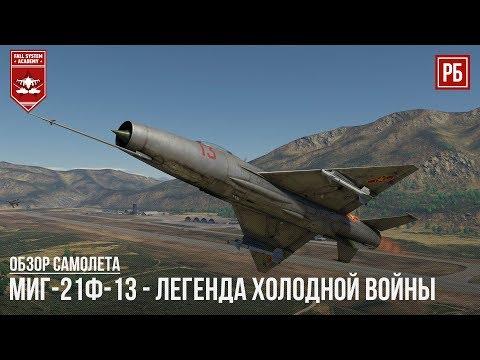 МиГ-21Ф-13 - ЛЕГЕНДА ХОЛОДНОЙ ВОЙНЫ в WAR THUNDER