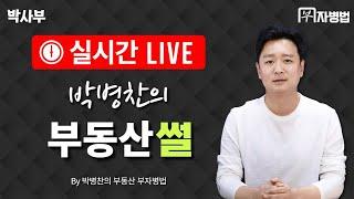[LIVE] 박병찬의 …