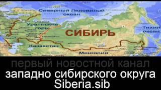 первый канал- Западно Сибирского Округа.(, 2017-01-12T09:25:21.000Z)