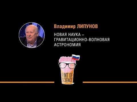 Владимир Липунов. Новая