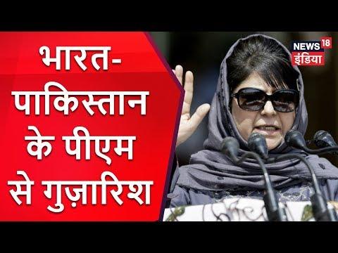 भारत-पाकिस्तान के पीएम से गुज़ारिश:Mehbooba Mufti | India vs Pakistan | News18 India