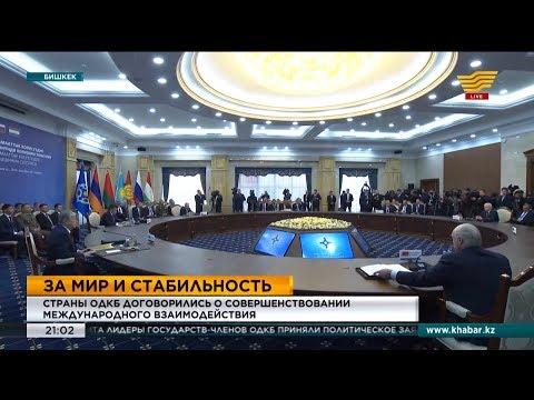 Страны ОДКБ договорились о совершенствовании международного взаимодействия