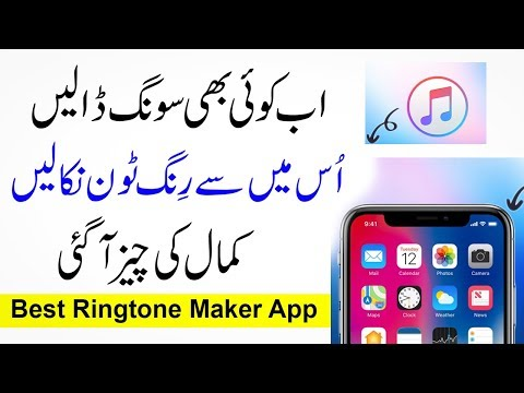 Make Your Own Ringtone From Any Song  || Best Ringtone Maker App 2019