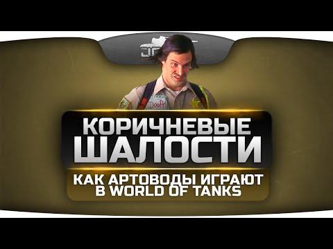 Коричневые Шалости! Как артоводы играют в World Of Tanks?