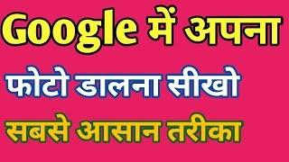 गूगल में अपना फोटो कैसे डालते है । how to add photo by google plus on google searching