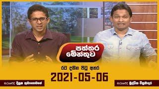 Paththaramenthuwa - (2021-05-06) | ITN Thumbnail