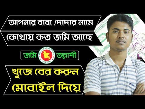 আপনার নানা দাদা বাবার নামের জমি কিভাবে দেখবেন  | r s khatian bangladesh |  land.gov.bd map