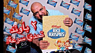 2lb Rice Krispies Speed Challenge || !!! ٢ باوند رايس كرسبيس -  تحدي سرعة