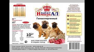 Корм Империал гипоаллергенный для собак крупных и средних пород ягненок+рубец 10 кг