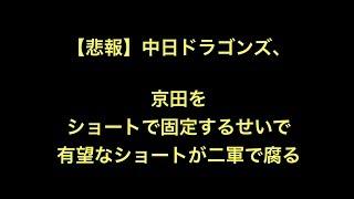 プロ野球 【悲報】中日ドラゴンズ、 京田をショートで固定するせいで 有...