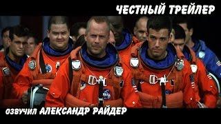 Честный трейлер - Армагеддон. Русская озвучка (Александр Райдер)