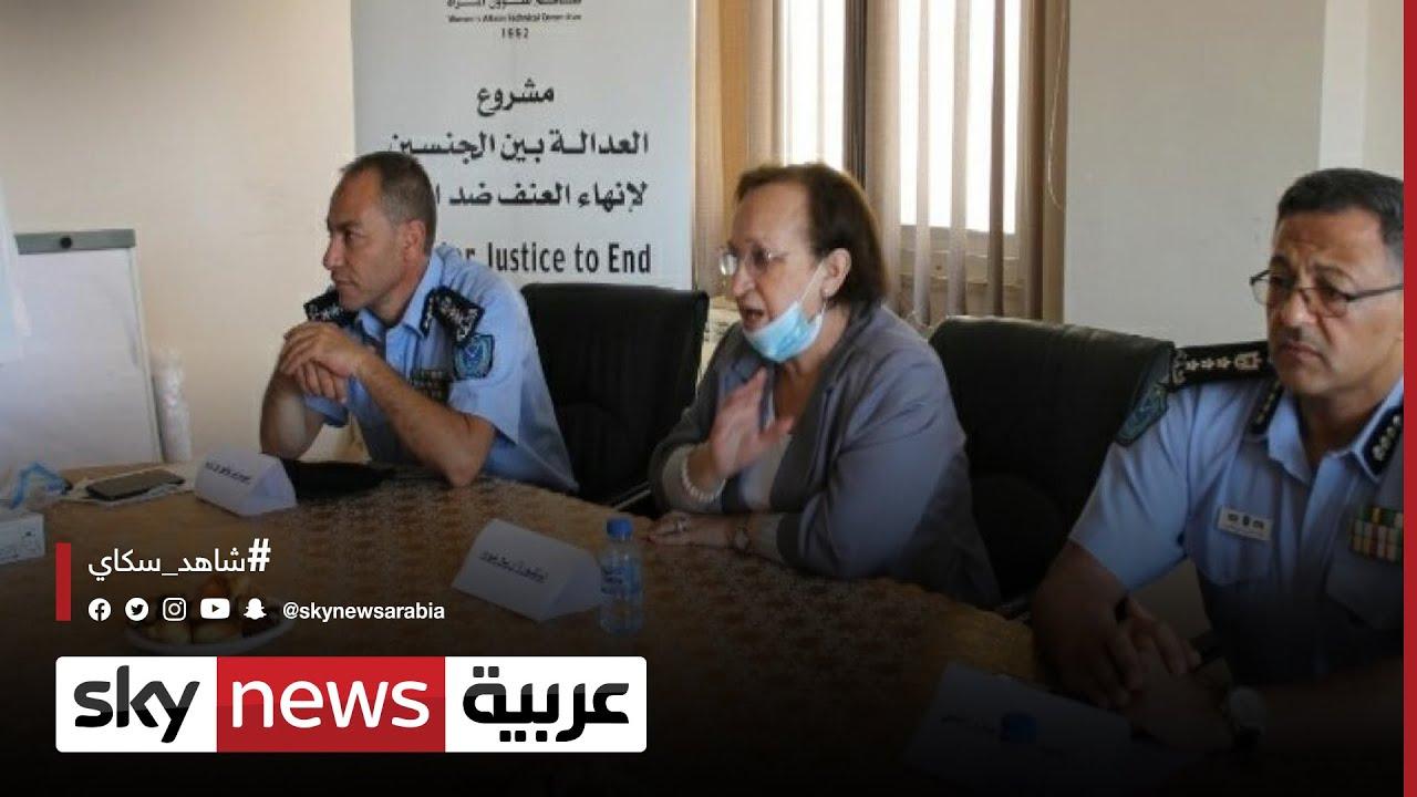 فلسطين: ورشة عمل في رام الله تبحث أوضاع النساء المعنفات| #مراسلو_سكاي  - 10:55-2021 / 7 / 29