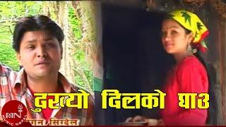 "Nepali Songs Music Track Lok Dohori | ""Dukhyo Dilko Ghau"""